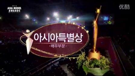 2014亚州模特颁奖典礼-亚洲特别奖获奖人-Park Haejin