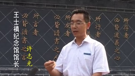 淄博市桓台县文化局《廉政示范教育基地》专题片