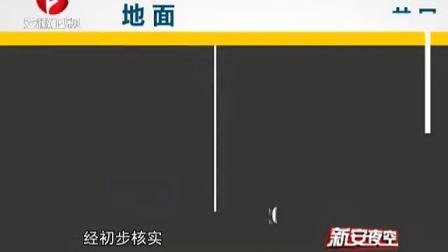 淮南谢家集区东方煤矿井下事故救援工作全力展开[新安夜空]
