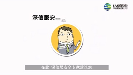 深信服网络安全知识科普:小密码大安全