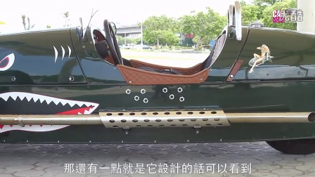 摩根3轮车—Morgan 3 Wheeler[CARVIDEO 汽車視界]