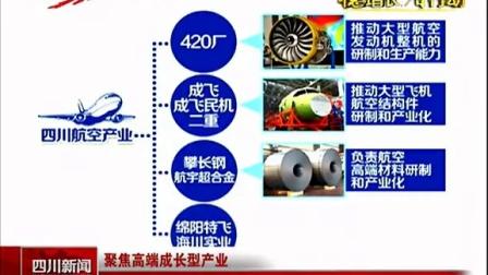 2014.8.19.四川新闻.聚焦高端成长型企业.航空与燃机 腾飞正当时