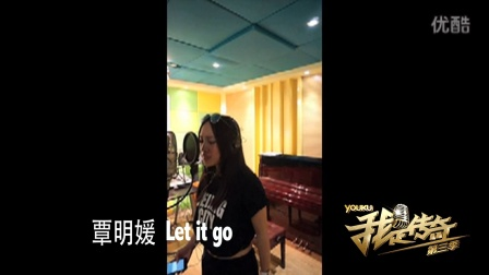 let it go 天籁之音秒杀原唱