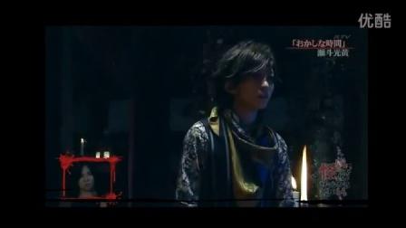 風男塾  -  瀬斗光黄 稲川淳二の怪談グランプリ2014  HD