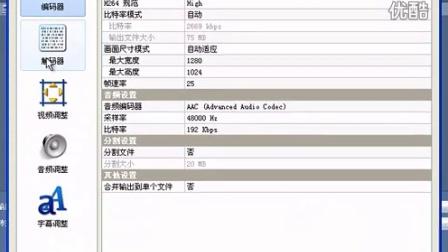 魔影工厂MP4高清文件转换教程