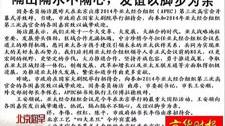 京华时报:隔山隔水不隔心,友谊以脚步为亲