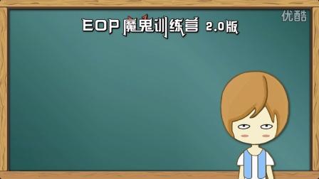 EOP魔鬼训练营2.0版精彩介绍-键盘钢琴指法速成教程