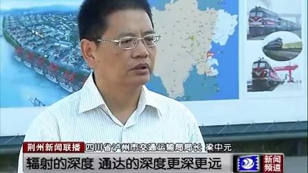 荆州新闻联播—泸州
