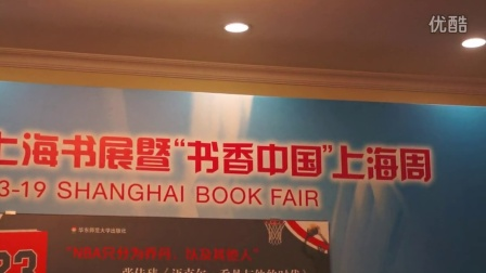 张佳玮8月18上海书展答虎扑球迷关于克里斯保罗提问