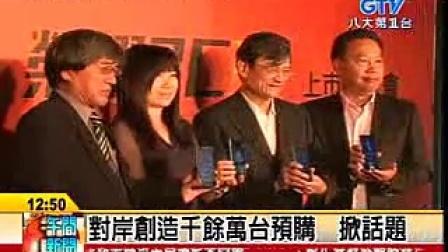 荣耀3C LTE横扫台湾手机市场 再掀热议