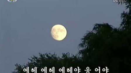 朝鲜歌曲_山川之歌