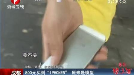 """成都:800元买到""""IPHONE5""""  原来是模型 [超级新闻场]"""