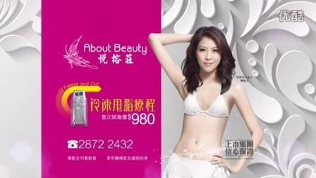 「悦榕庄About Beauty」冠名赞助TVB「没女大翻身」节目 -冷冻甩脂疗程