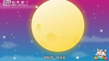 「我家楼下」中秋专题之《中秋节儿歌》-温州本地土鸡蛋蛋糕