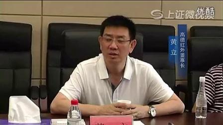 """2014年""""寻找中国成长力上市公司"""" 调研活动走进了高德红外"""