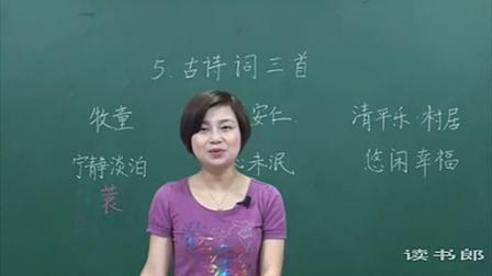 人教版五年级下册语文第五课《古诗词三首》