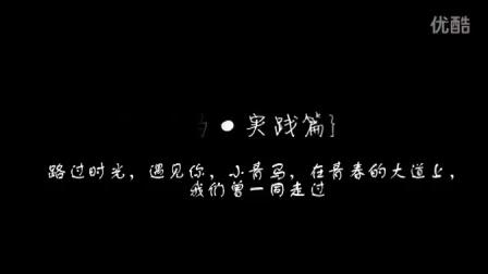 2014年山东省青马工程夏季培训班(大学生骨干)结业典礼总结视频