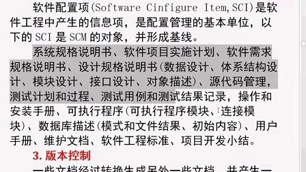 06.比特培训软件设计师软件配置管理(2014年下)