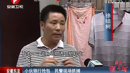 安徽东至:小伙银行抢包  现场[超级新闻场]