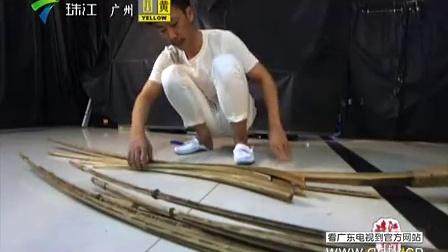 《珠江纪事》平衡大师-易术