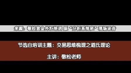敬松黄金外汇培训 -现场录音2 - 交易思维梳理之道氏理论