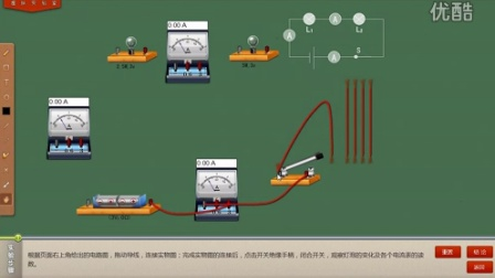 NOBOOK虚拟实验室:串联电路中各处电流的关系