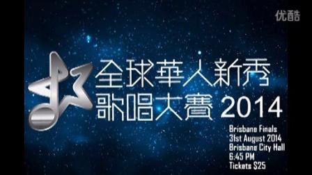 摇滚版菊花台-TVB全球华人新秀歌唱大赛2014布里斯班总决赛