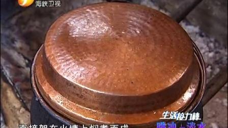 140903《生活接力棒》腾冲 红花茶油 vs 淡水 美味糕饼