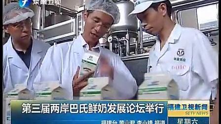 3 巴氏鲜奶引领中国乳业新未来