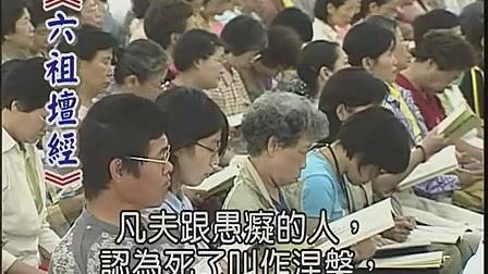 慧律法师国语新版《六祖坛经》(13)_标清