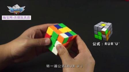 【傑琪玩具】旋风小子三阶魔方速学教学 教程一看就会 三阶专业教程