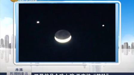 """双星伴月今晚上演  天空挂""""笑脸""""[第一时间]"""