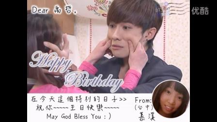 20140902 唐禹哲(DT) Happy Birthday!