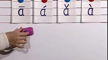 拼音学习,第一课学习aoe_标清