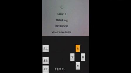 WIFI小车手机端操作视频