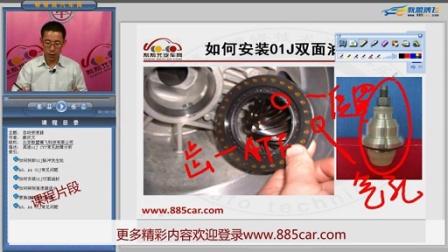 汽车维修视频教程 奥迪01J01T无极变速器控制原理与检修