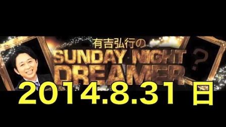 有吉弘行のSUNDAY NIGHT DREAMER - 2014.8.31