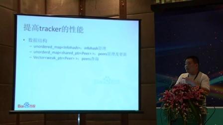 Gingko——百度内网用于数据分发的P2P传输工具