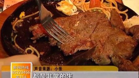 七分熟牛排接连吃出生肉 豪客来解释一时失误