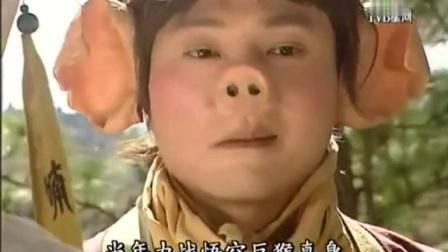 西游记陈浩民版03(粤语)