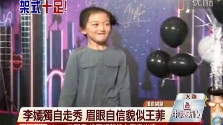 王菲李亚鹏女儿 8岁李嫣淡定走秀