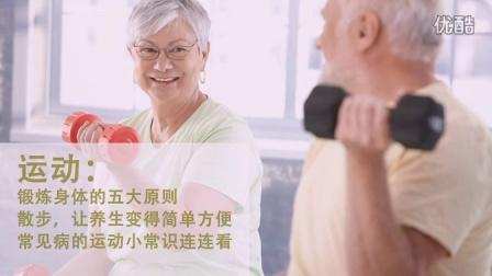 最好的健康给父母 养生堂