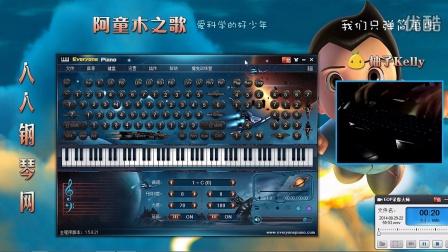 阿童木之歌-柚子Kelly-Everyone Piano键盘钢琴弹奏第47期