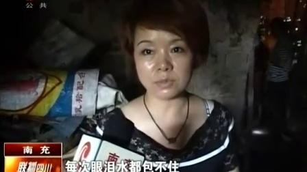 爱心助力残疾女孩站起来 20140902 联播四川