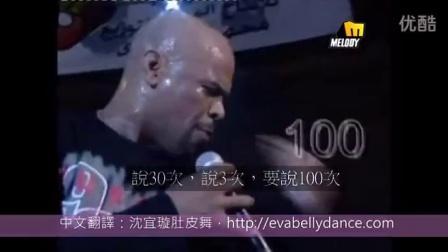 沈宜璇肚皮舞-修伯拉中文翻譯