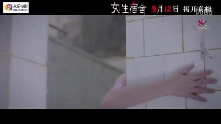 《女生宿舍》惊悚悬念版预告片—方慧茹(永乐电影)