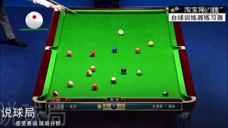 中式台球(八球)比赛解说波茨vs梅林1@台球汇