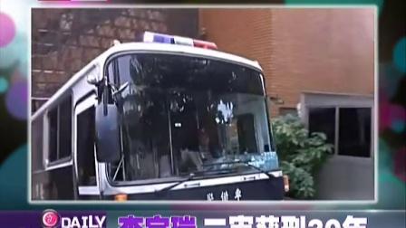 李宗瑞二审获刑30年[每日文娱播报]