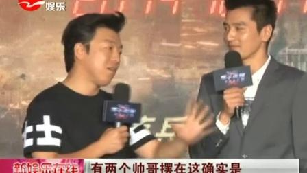 """三部电影同上档 """"处女座""""黄渤有点儿忙 SMG新娱乐在线 20140903 标清"""
