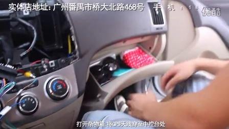 现代新悦动专用导航仪高清视频安装教程